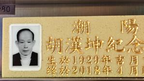 先人- 胡漢坤先生
