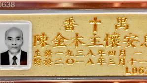 先人- 陳金木先生