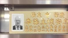 先人- 李強先生
