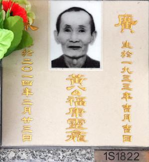 先人 - 黃福康先生