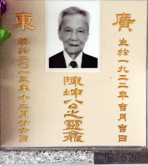 先人 - 陳坤先生