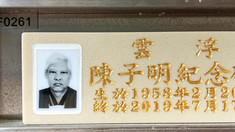 先人 - 陳子明先生