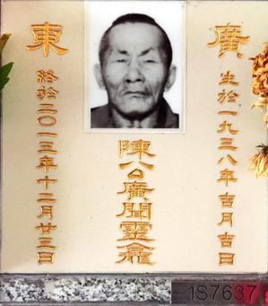 先人 - 陳廣聞先生