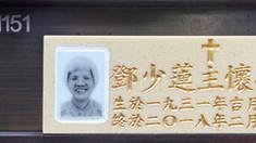 先人- 鄧少蓮女士