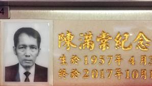 先人- 陳滿棠先生