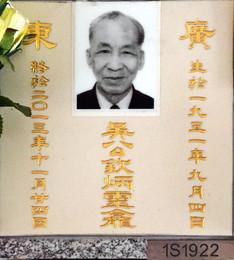 先人 - 吳欽炳先生