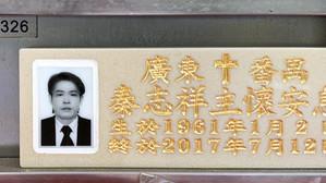 先人- 秦志祥先生