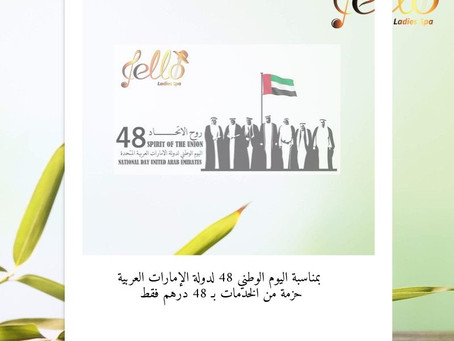 UAE NATIONAL DAY 48 promotion