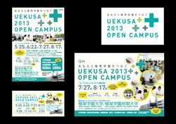 オープンキャンパス 広報プラン(2013年度)