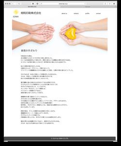 webサイト 企画・デザイン