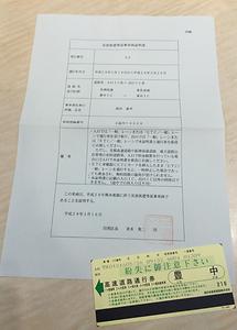 災害派遣従事車両証明書