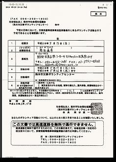 ボランティア活動申請書