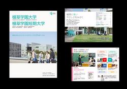 大学ガイドブック デザイン(2015年度)