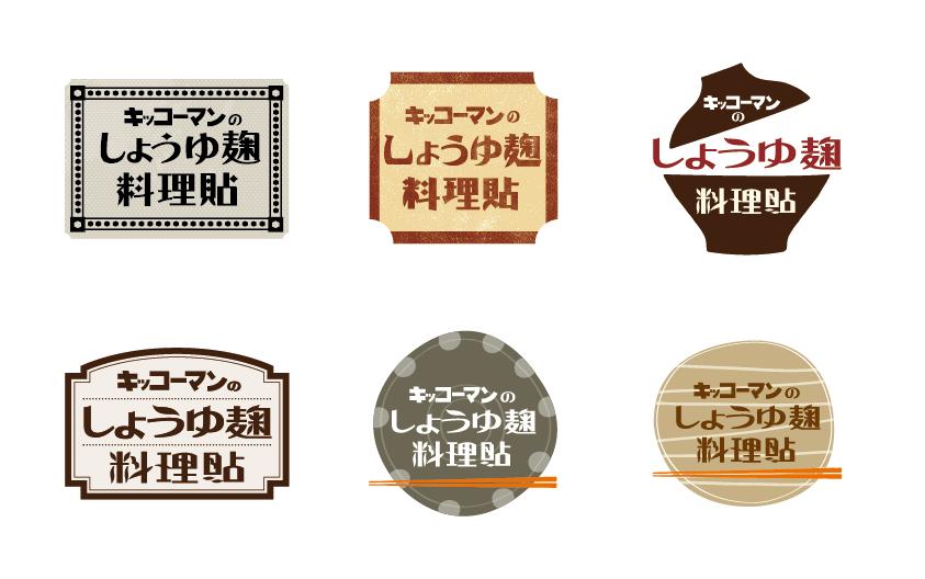 【提案のみ】ロゴデザイン