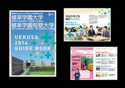 大学ガイドブック デザイン(2014年度)