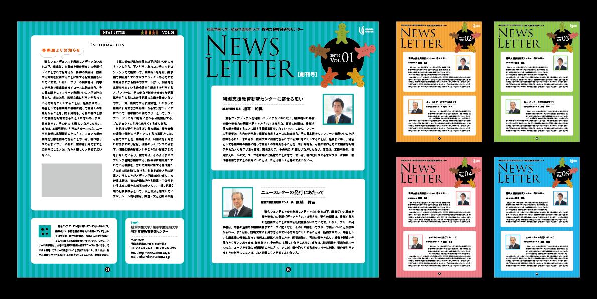 【提案】ニュースレター フォーマットデザイン