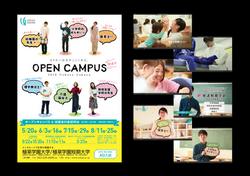 大学 オープンキャンパス ポスター・動画