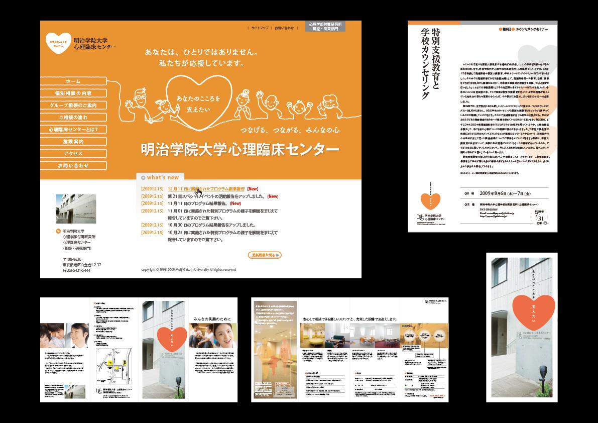 ホームページ・ツール デザイン