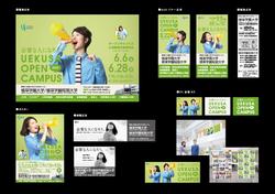 オープンキャンパス 広報プラン(2015年度)