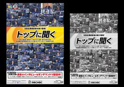 ポスター 新聞広告 展開