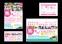 オープンキャンパス 広報プラン(2014年度)