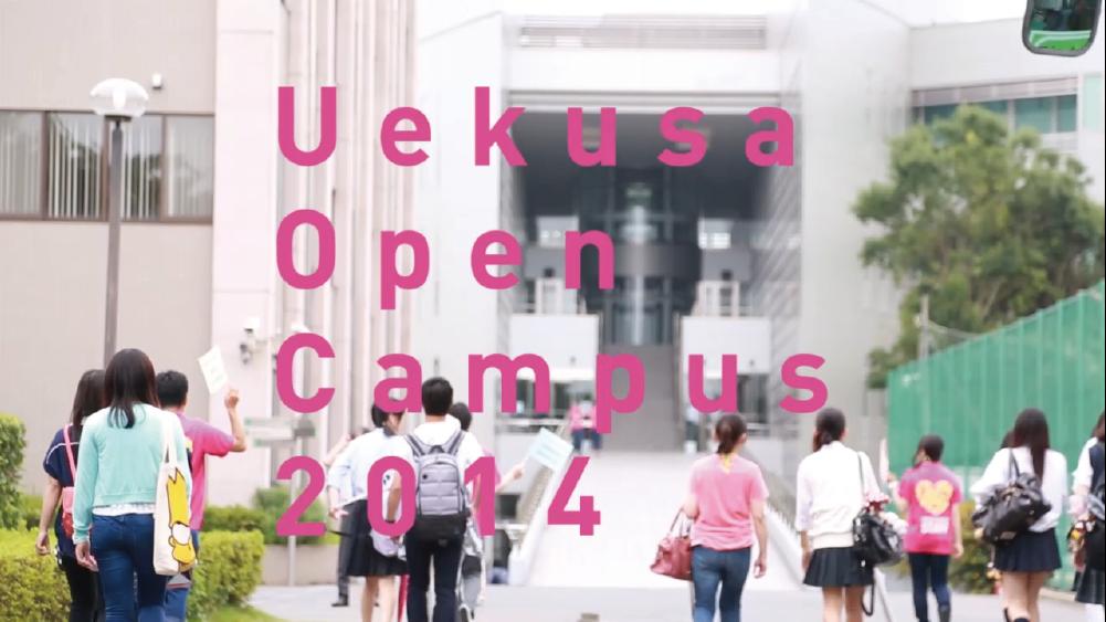 オープンキャンパス告知 動画製作