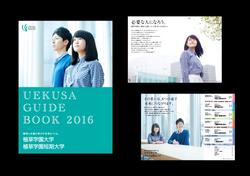 大学ガイドブック デザイン(2016年度)