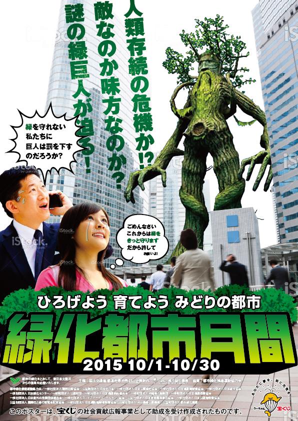 【提案】ポスターデザイン