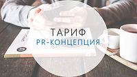 Разработка PR стратегии по развитию блога в Инстаграм цена