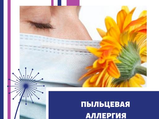 Пальцевая аллергия