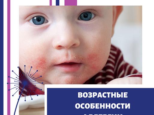 Возрастные особенности аллергии у детей