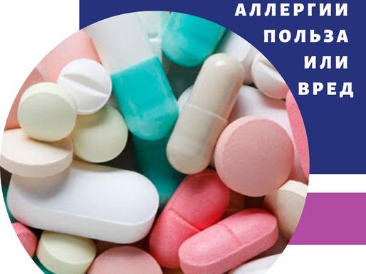 Таблетки от аллергии. Польза или вред