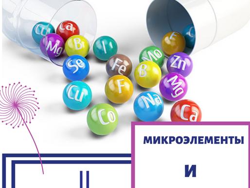 Микроэлементы и здоровье