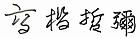 理事長サイン.webp