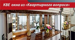 Все о КВЕ Белгород