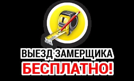 Besplatnyj_zamer_v_Minske.png