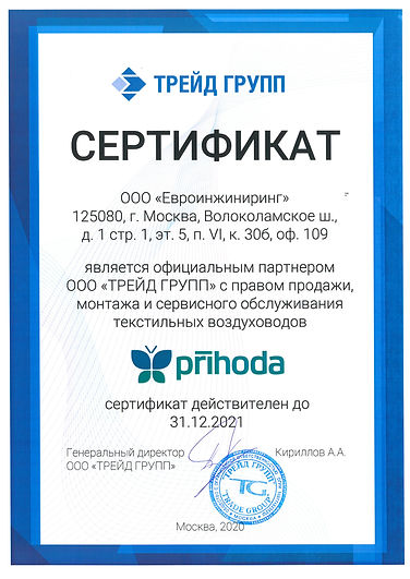 сертификат Prihoda 2020.jpg