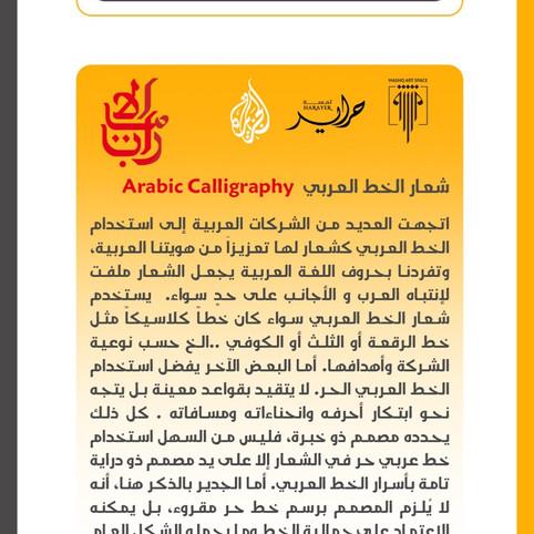 Arabic Font Type