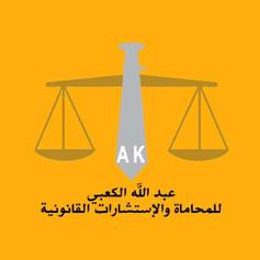 المستشار عبدالله الكعبي