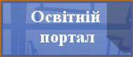 education_portal.png