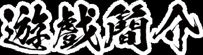 遊戲簡介_name.tif