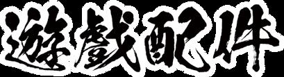 遊戲配件_name.tif