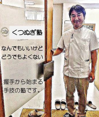 くつぬぎ塾 画像.jpg