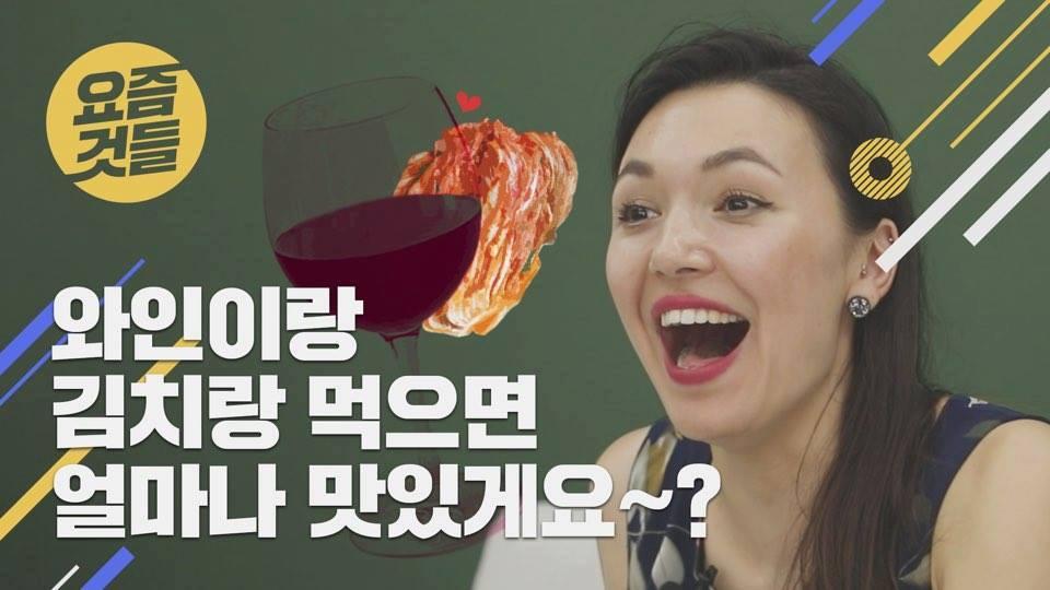 JTBC 요즘것들 - Sarah 수경