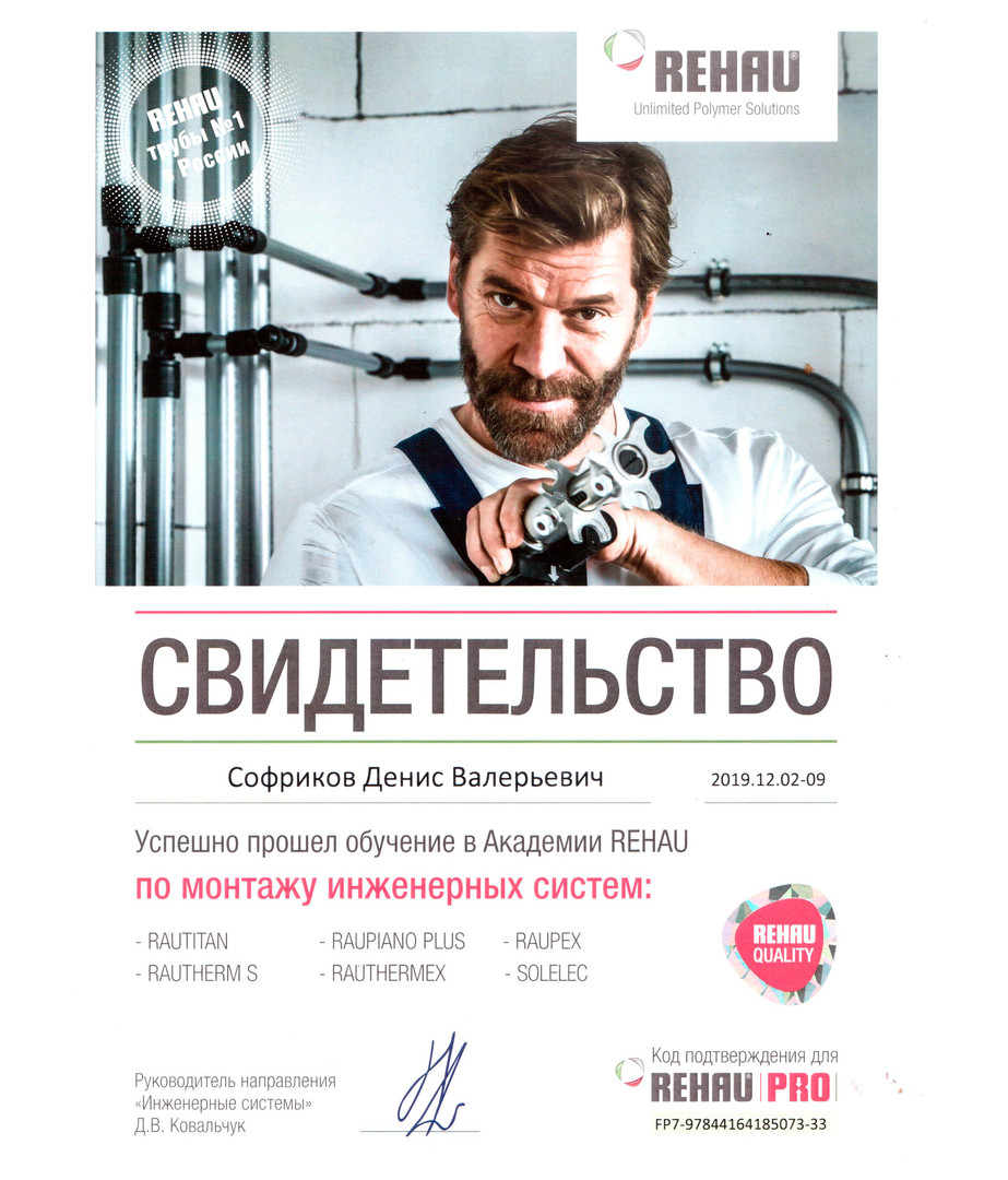 Софриков Денис Валерьевич