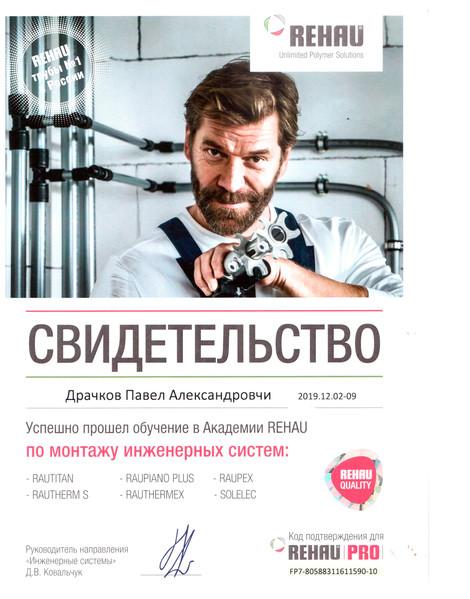 Драчков Павел Александрович