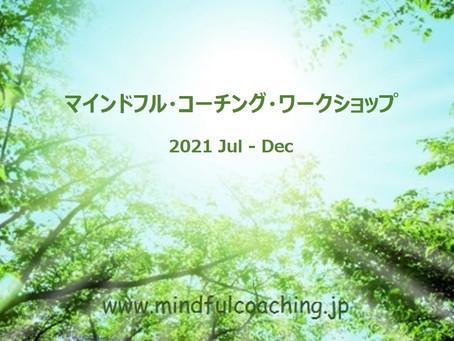 マインドフル・コーチング・ワークショップ 2021.7~12