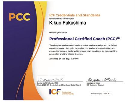 ICF PCC 資格更新