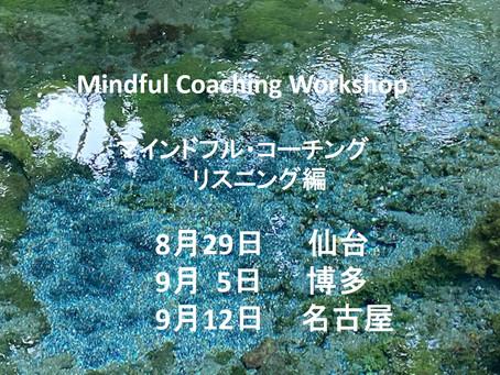 仙台、博多、名古屋でワークショップ開催します
