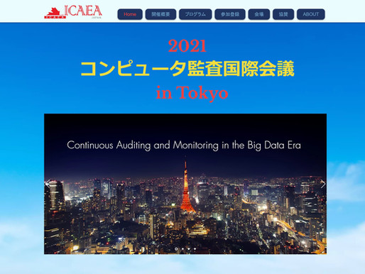 2021コンピュータ監査国際会議 in Tokyo